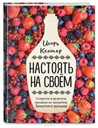 "Книга ""Настоять на своём"", 96 стр"