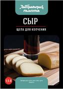 Щепа для копчения Сыра 1.5л.
