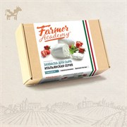 Закваска для сыра Farmer Academy «Итальянская серия», на 100 л