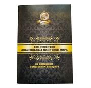 Книга 100 рецептов алкогольных напитков мира