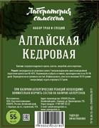 Набор трав и специй «Лаборатория Самогона — Настойка Алтайская кедровая»