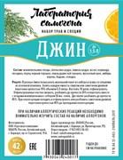 Набор трав и специй «Лаборатория Самогона — Джин»