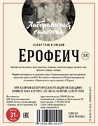 Набор трав и специй «Лаборатория Самогона — Ерофеич»