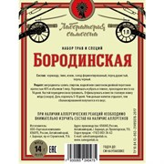 Набор трав и специй «Лаборатория Самогона — Настойка Бородинская»