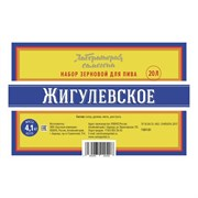 """Набор зерновой """"Жигулевское"""", на 20 литров пива"""