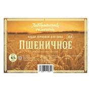 """Набор зерновой """"Пшеничное"""", на 20 литров пива"""