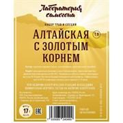 Набор трав и специй «Лаборатория Самогона — Алтайская с золотым корнем»