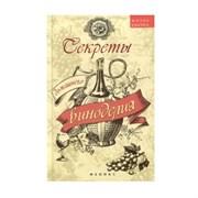 """Книга рецептов виноделия """"Секреты домашнего виноделия"""", 192 стр"""