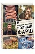 Энциклопедия авторской кухни «Записки мясника. Полный фарш» (Конюхов Г.)