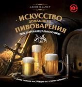 """Книга """"Искусство домашнего пивоварения"""" (Палмер)"""