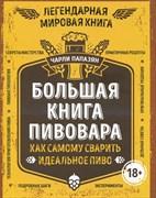 Большая книга пивовара. Как самому сварить идеальное пиво. (Папазян)