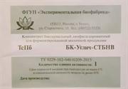 Термофильная закваска БК-УГЛИЧ-СТБнв, 1 EA (для мягких и рассольных сыров, кисломолочной продукции)