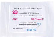 Закваска БК-Углич-С, 0,1 ЕА (универсальная мезофильная для мягких и полутвёрдых сыров)