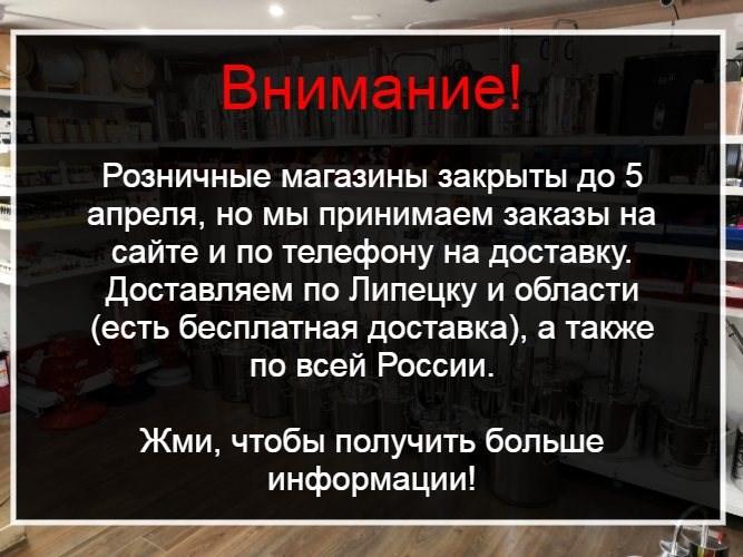 Информация о работе магазина в период нерабочей недели