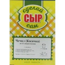 Набор заквасок для приготовления сыра Чечил (Косичка), на 10л молока - фото 12413