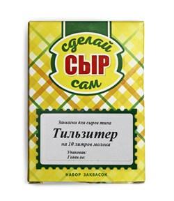 Набор заквасок для приготовления сыра Тильзитер, на 10л молока - фото 12415