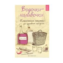 Книга водочки - наливочки, твердый переплет - фото 4964