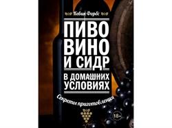 Книга пиво, вино и сидр в домашних условиях - фото 5861