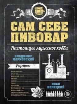 Книга сам себе пивовар (В. Марковский, И. Белецкий) - фото 5862