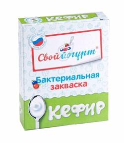 Закваска Кефир (ТМ Свой Йогурт) - фото 6013