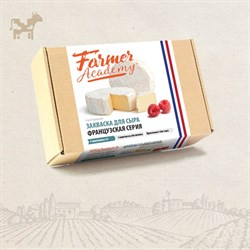 Закваска для сыра Farmer Academy «Французская серия», на 100 л - фото 6297