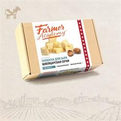 Закваска для сыра Farmer Academy «Швейцарская серия», на 100 л - фото 6302