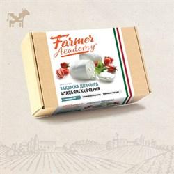 Закваска для сыра Farmer Academy «Итальянская серия», на 100 л - фото 6304