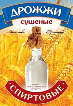 Дрожжи спиртовые «Белорусские», 100 грамм - фото 6944