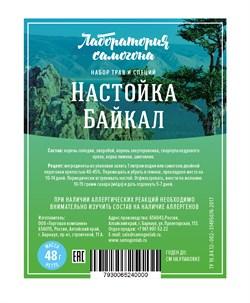 Набор трав и специй «Лаборатория Самогона — Байкал» - фото 7154