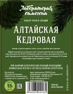 Набор трав и специй «Лаборатория Самогона — Настойка Алтайская кедровая» - фото 7158