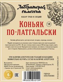 Набор трав и специй «Лаборатория Самогона — Коньяк по-латгальски» - фото 7542