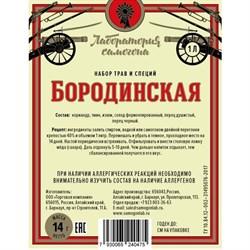 Набор трав и специй «Лаборатория Самогона — Настойка Бородинская» - фото 7840