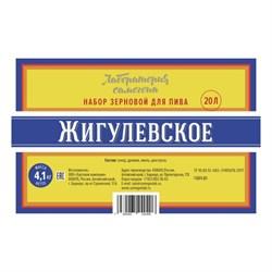 """Набор зерновой """"Жигулевское"""", на 20 литров пива - фото 7857"""