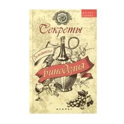 """Книга рецептов виноделия """"Секреты домашнего виноделия"""", 192 стр - фото 8516"""