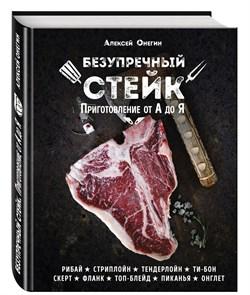 Книга Безупречный стейк. Приготовление от А до Я (А. Онегин) - фото 8530