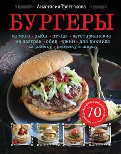Энциклопедия авторской кухни «Бургеры» (Третьякова А.) - фото 8541