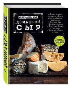 Домашний сыр (К.В. Жук) - фото 8545