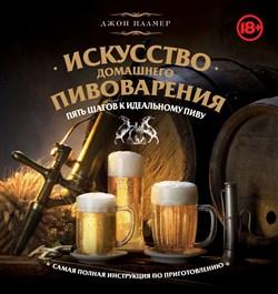 """Книга """"Искусство домашнего пивоварения"""" (Палмер) - фото 8560"""