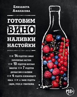 Энциклопедия вина «Готовим вино, наливки, настойки» (Афанасова Е.) - фото 8561