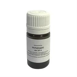 Пищевой ароматизатор «Кальвадос», на 10 л - фото 9403