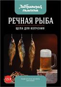 Щепа для копчения Речной Рыбы 1.5л.