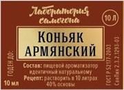 Ароматизатор «Лаборатория Самогона — Коньяк Армянский»