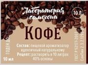 Ароматизатор «Лаборатория Самогона — Кофе»