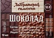 Ароматизатор «Лаборатория Самогона — Шоколад»
