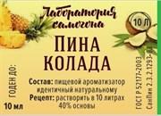 Ароматизатор «Лаборатория Самогона — Пина Колада»