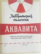 Этикетка (наклейка) на бутылку настойка «Аквавита»