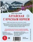 Этикетка (наклейка) на бутылку настойка «Алтайская с красным корнем»