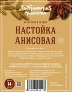 Этикетка (наклейка) на бутылку настойка «Анисовая»