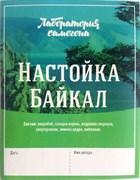 Этикетка (наклейка) на бутылку настойка «Байкал»