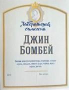 Этикетка (наклейка) на бутылку настойка «Джин Бомбей»